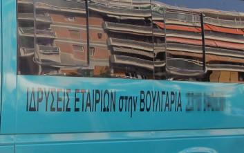 Παγίδες και κίνδυνοι για όσους «μεταναστεύουν» εταιρείες και «μπλοκάκια» στη Βουλγαρία