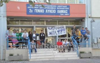 Ξεκίνησαν καταλήψεις σε σχολεία της Λαμίας