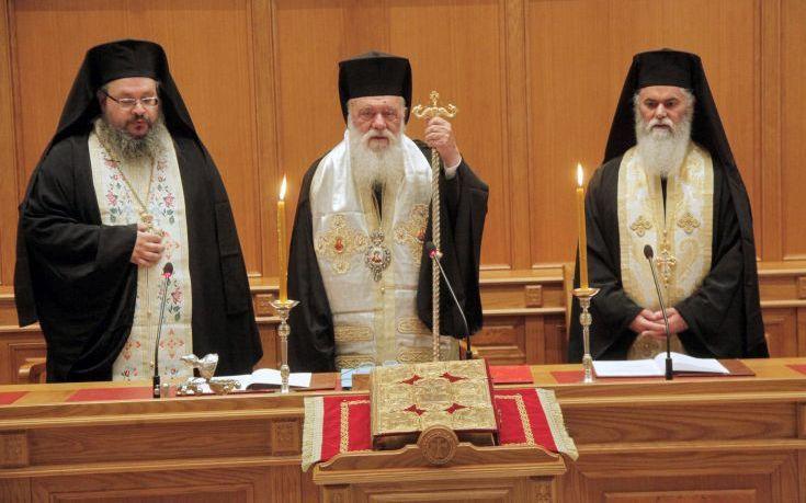 Έκτακτη συνεδρίαση της Ιεράς Συνόδου για το Σκοπιανό και τα συλλαλητήρια