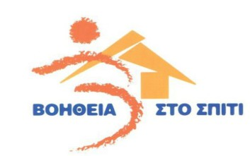 Υλοποιείται και το 2017 το πρόγραμμα «Βοήθεια στο Σπίτι»
