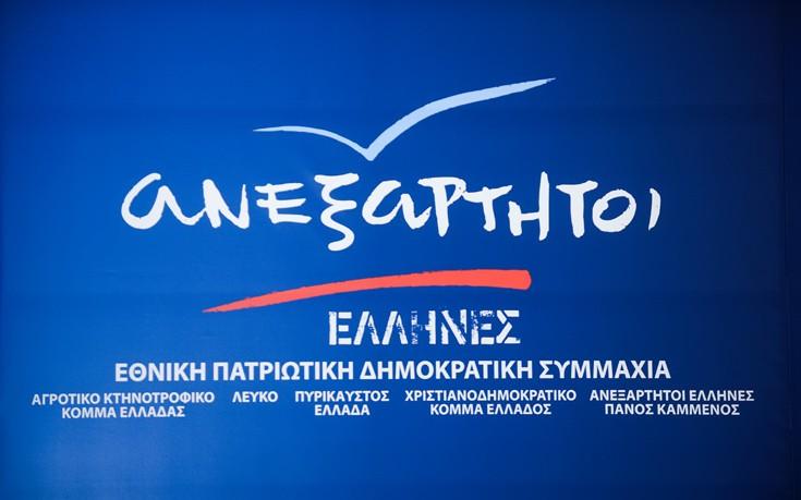 ΑΝΕΛ: Είμαστε οι μόνοι που δεν θα επιτρέψουμε να περάσει η δήθεν μακεδονική εθνότητα και γλώσσα