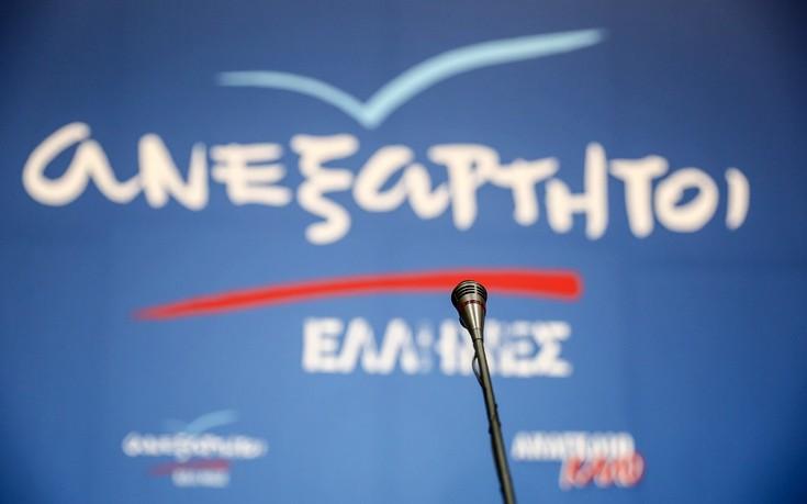 Την Τρίτη στο Ζάππειο η παρουσίαση του ευρωψηφοδελτίου των ΑΝΕΛ