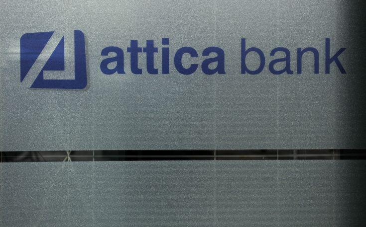 Attica Bank: Ολοκληρώθηκε η συναλλαγή για τη διαχείριση μη εξυπηρετούμενων δανείων
