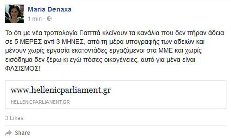 denaxa