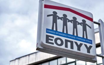 «Χρέωναν την αρθροσκόπηση 1.500 ευρώ»