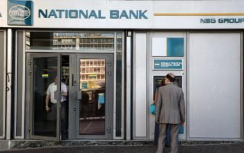 Συνταγματική η μείωση του εφάπαξ βοηθήματος των υπαλλήλων της Εθνικής Τράπεζας