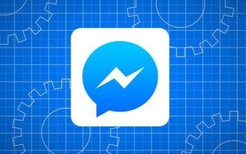 Το νέο εργαλείο του Messenger που θα κάνει... οικονομία