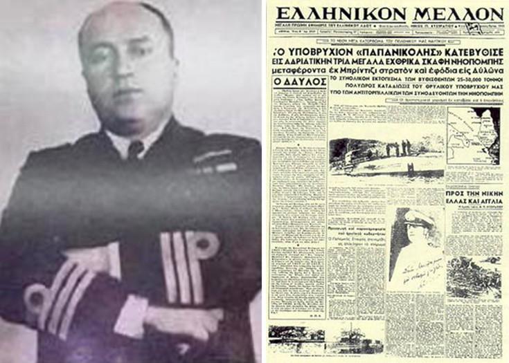 Αποτέλεσμα εικόνας για 1940: Το υποβρύχιο Παπανικολής, με κυβερνήτη τον Πλωτάρχη Μίλτο Ιατρίδη,