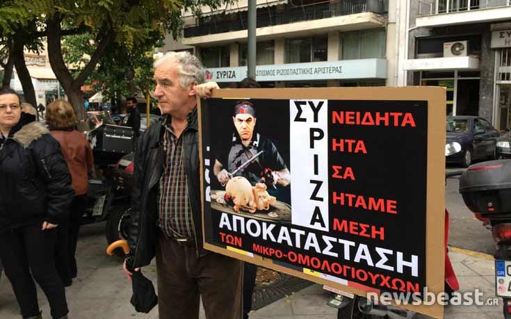 Διαμαρτυρία των μικροομολογιούχων στα γραφεία του ΣΥΡΙΖΑ