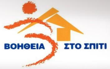 Για ένα χρόνο ακόμα η «Βοήθεια στο Σπίτι»