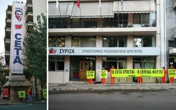 H Greenpeace κρέμασε πανό στα γραφεία του ΣΥΡΙΖΑ