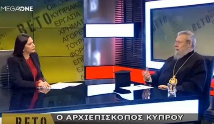 Ο Αρχιεπίσκοπος Κύπρου ετοιμάζει σχολεία για να καταπολεμήσει την... ομοφυλοφιλία
