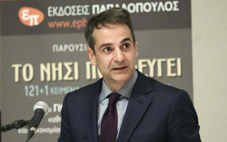 Μητσοτάκης: Επιβάλλεται πολιτική αλλαγή το ταχύτερο δυνατό
