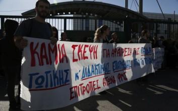 Διαμαρτυρία φοιτητών για τις μετεγγραφές έξω από το υπουργείο Παιδείας