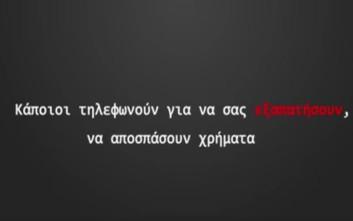 Το βίντεο της ΕΛ.ΑΣ για την προστασία ηλικιωμένων πολιτών από τηλεφωνικές απάτες