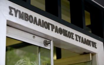 Νέα αποχή αποφάσισαν οι συμβολαιογράφοι: «Παγώνουν» οι πλειστηριασμοί