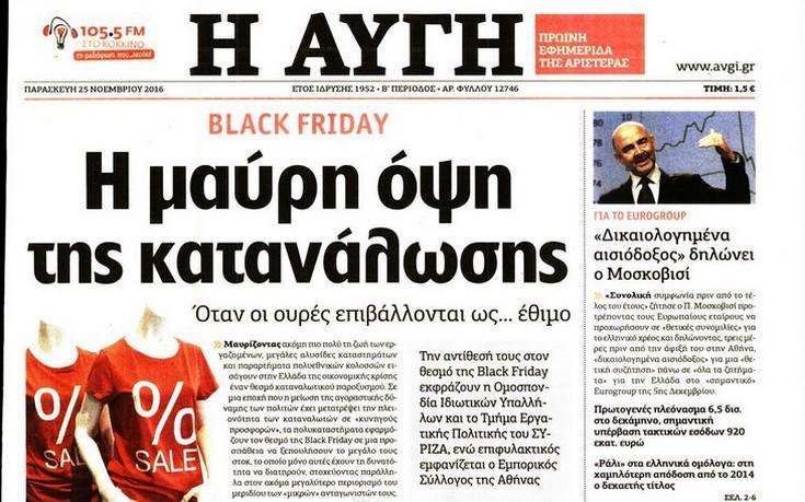 «Black Friday, η μαύρη όψη της κατανάλωσης»
