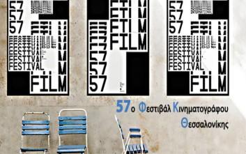 Mεταξύ δύο υπουργών το 57ο Φεστιβάλ Κινηματογράφου Θεσσαλονίκης
