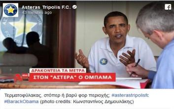 Ο Ομπάμα στον Αστέρα Τρίπολης