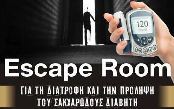 Escape Room για τη διατροφή και την πρόληψη του σακχαρώδους διαβήτη
