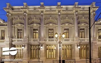 Ακυρώνονται οι παραστάσεις του Εθνικού Θεάτρου στις 8 Δεκεμβρίου