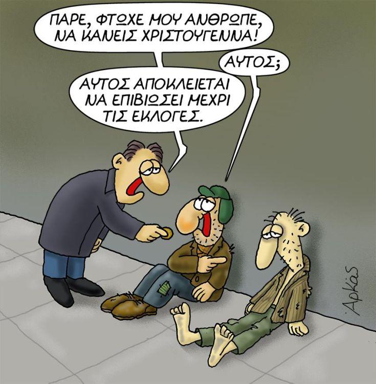 ΑΡΚΑΣ2