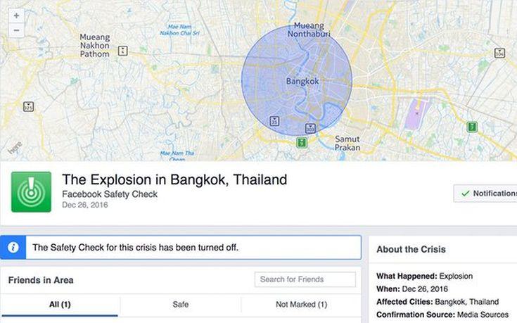 Το Facebook ενεργοποίησε το «Safety Check» για έκρηξη που δεν έγινε ποτέ!