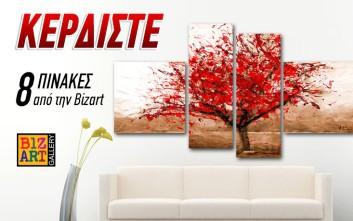 Κερδίστε 8 πίνακες από την Bizart Galleries