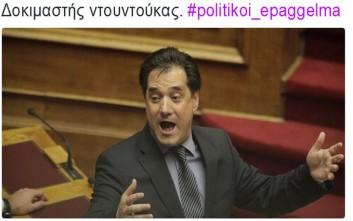 Το ξεκαρδιστικό #politikoi_epaggelma «ρίχνει» το Twitter