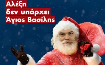 Η «αποκάλυψη» της ΟΝΝΕΔ στον Τσίπρα: Αλέξη δεν υπάρχει Άγιος Βασίλης