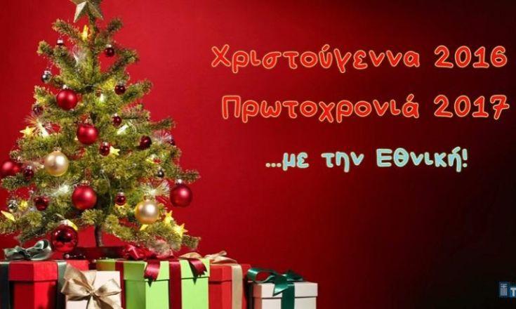 Οι διεθνείς σάς εύχονται καλές γιορτές