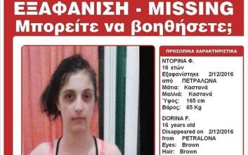 Εξαφανίστηκε 16χρονο κορίτσι από τα Πετράλωνα