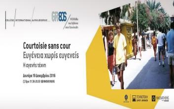 Δωρεάν σεμινάριο από την έκθεση GR80s και το Collège International de Philosophie