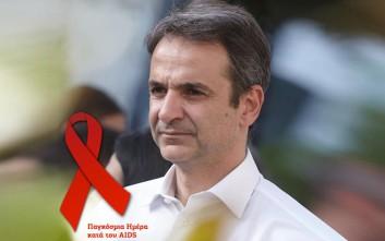 Μητσοτάκης για AIDS: Δεν δικαιολογείται κανένας εφησυχασμός