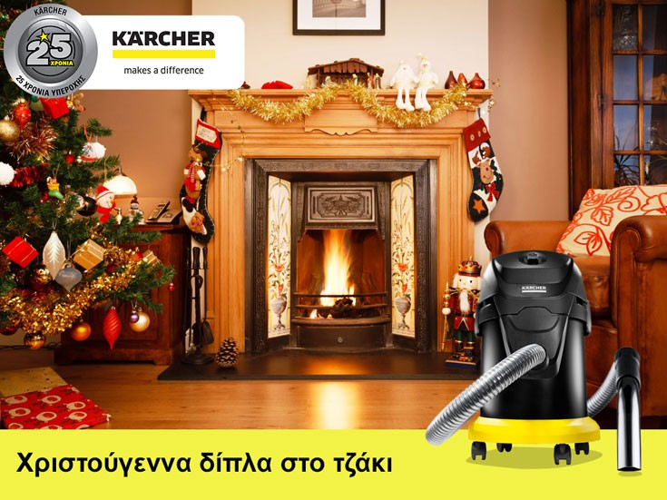 skoupa-staxtis-karcher-2