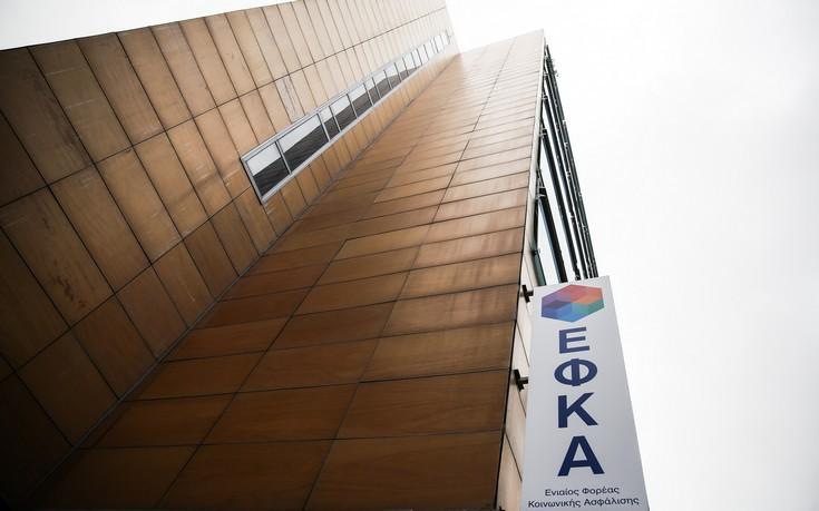 Ανεβαίνουν στον ΕΦΚΑ οι νέες ασφαλιστικές εισφορές