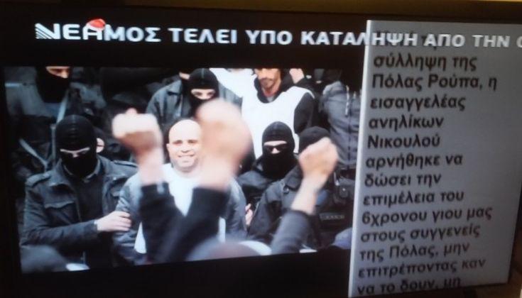 Αναρχικοί κατέλαβαν τηλεοπτικό σταθμό στην Κρήτη