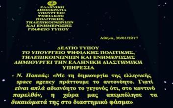 Απίστευτο τρολάρισμα του #greek_NASA
