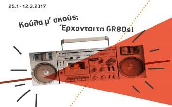 GR80s, η Ελλάδα του '80 από αύριο στην Τεχνόπολη
