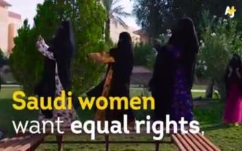 Οι γυναίκες της Σαουδικής Αραβίας ζητούν ίσα δικαιώματα... τραγουδώντας