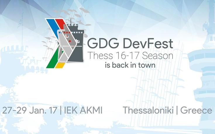 Το Google DevFest επιστρέφει στην πόλη της Θεσσαλονίκης