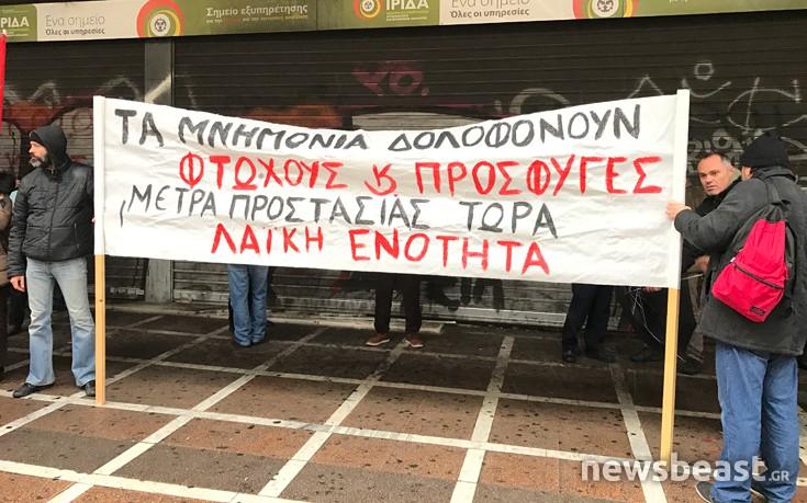 Διαμαρτυρία της ΛΑΕ για τους πρόσφυγες και τις ευάλωτες κοινωνικές ομάδες