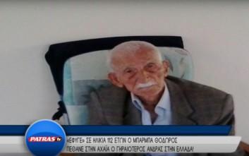 Πέθανε στα 112 ο γηραιότερος Έλληνας
