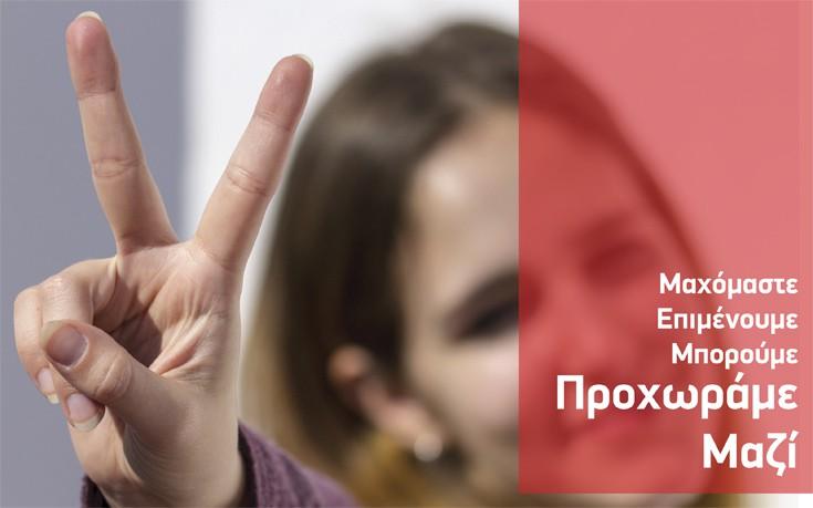 «Μαχόμαστε, επιμένουμε, μπορούμε, προχωράμε μαζί» το νέο φυλλάδιο του ΣΥΡΙΖΑ