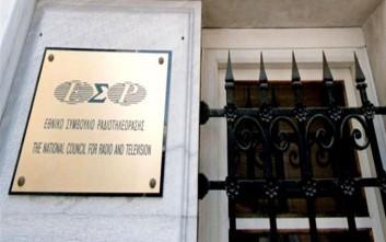 Δημοσιεύτηκε η απόφαση του ΕΣΡ για τους πέντε τηλεοπτικούς σταθμούς
