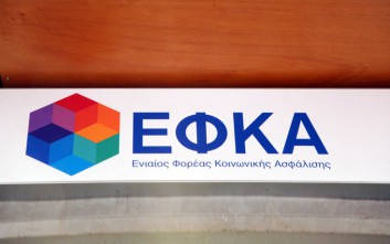 e-ΕΦΚΑ: Αναρτήθηκαν τα ειδοποιητήρια πληρωμής εισφορών μηνός Απριλίου 2020
