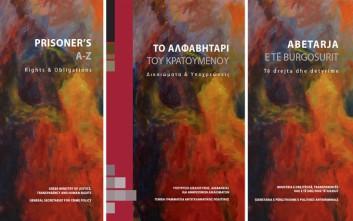 Το αλφαβητάρι του κρατούμενου στα αγγλικά και τα αλβανικά