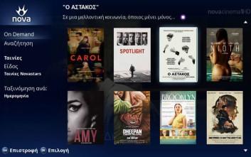Βραβευμένες ταινίες, όποτε θες στο Nova On Demand