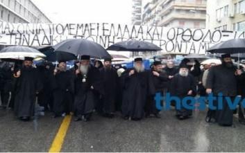 Πορεία στη Θεσσαλονίκη για την ποινή κάθειρξης του ηγουμένου της Μονής Εσφιγμένου