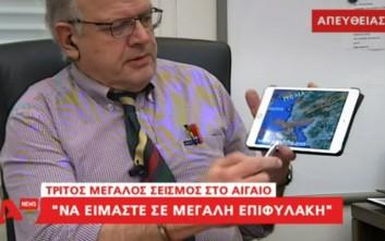 Ανήσυχοι οι σεισμολόγοι για τη δραστηριότητα στο Αιγαίο